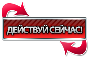 делай-2-300x192
